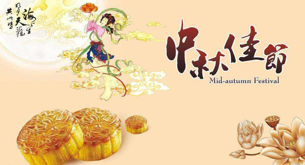 , 2017 Mid-Autumn Festival Holiday, Hoysports.com